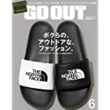 GO OUT 2018年6月号