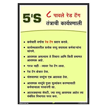 4f9b4dcd Mr. Safe - 5S 8 Steps Of Red tag Technique Methodology Poster in Marathi  Sunboard A4 (8.25 inch X 11.7 inch): Amazon.in: Industrial & Scientific