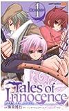 Tales of Innocence 1 (ジャンプコミックス)