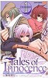 Tales Of Innocence 1