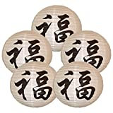 Just Artifacts 16'' Black Chinese Character Fu (Good Fortune) White Paper Lanterns (Set of 5) - Click for more Chinese/Japanese Paper Lantern Colors & Sizes!