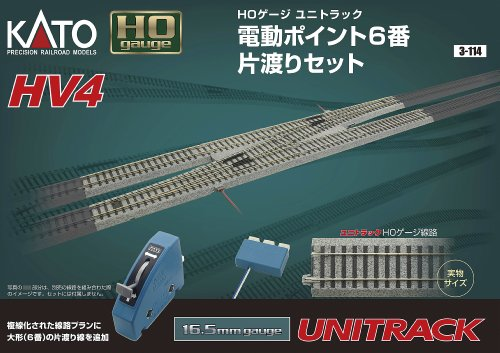 Kato USA Model Train Products HV4 UNITRACK Interchange Track Set with #6 Electric Turnouts