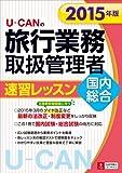 2015年版 U-CANの国内・総合旅行業務取扱管理者 速習レッスン (ユーキャンの資格試験シリーズ)