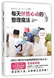 Magic Housekeeping (Chinese Edition)