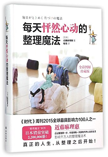 Book cover from Magic Housekeeping (Chinese Edition) by Kondo Marie