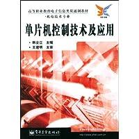 單片機控制技術及應用