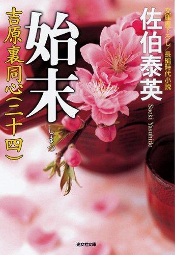 始末: 吉原裏同心(二十四) (光文社時代小説文庫)