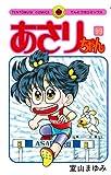 Asari chan [99]