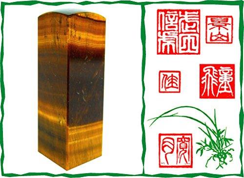 天然貴石で作る趣味の印 「トラメ落款印18mm角」 横彫り  横彫り B010CJ46N0