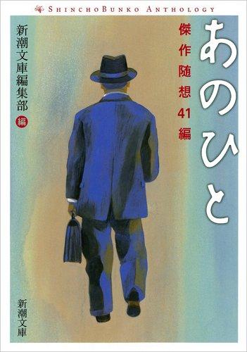 あのひと: 傑作随想41編 (新潮文庫)