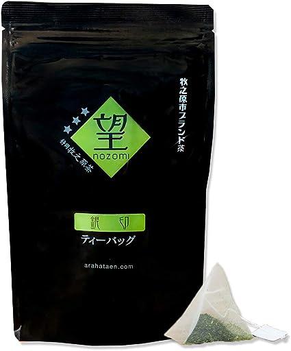 静岡県牧之原市ブランド茶 望 銀印 ティーバッグ 60g(2g×30ヶ)