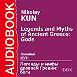 Legends and Myths of Ancient Greece: Gods [Russian Edition] | Nikolay Kun