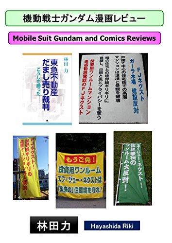 機動戦士ガンダム漫画レビュー (林田力)