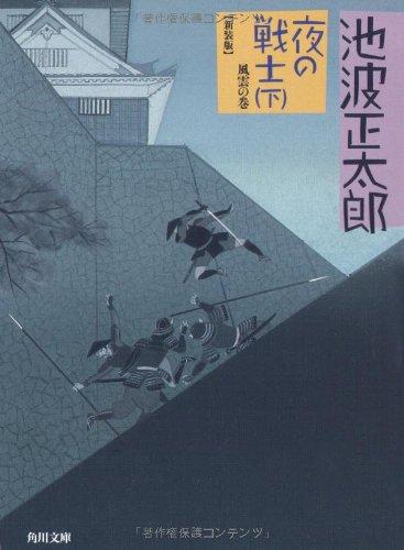 夜の戦士 (下) 風雲の巻 (角川文庫)