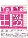 Tokyo TDC, <Vol.22> The Best in International Typography & Design (2011) ISBN: 4887522401 [Japanese Import]