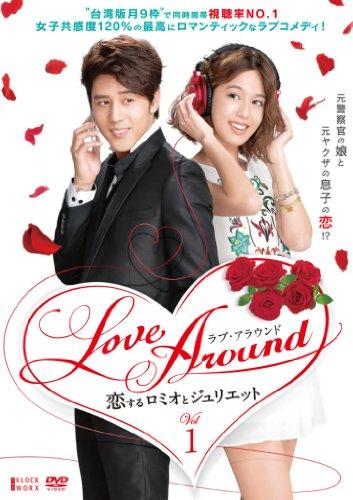 Love Around〜恋するロミオとジュリエット