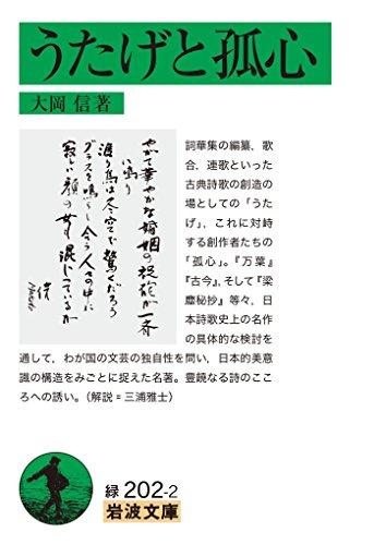 うたげと孤心 (岩波文庫)
