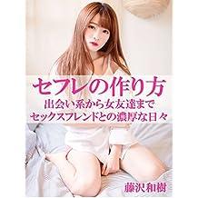 sex friend (Japanese Edition)