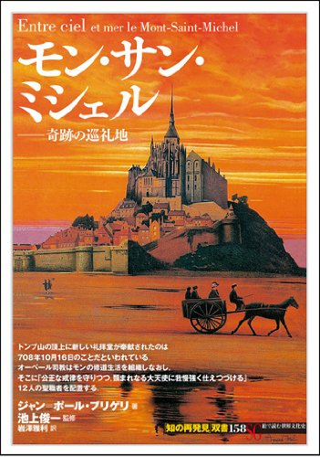 モン・サン・ミシェル: 奇跡の巡礼地 (「知の再発見」双書158)