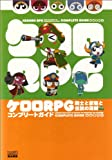 KERORO RPG Knight & Warrior & Legendary pirate Complete Guide Japanese edition