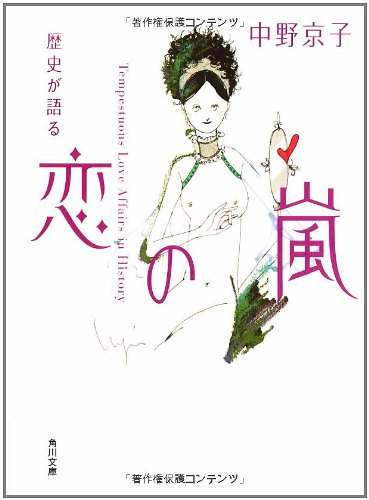 歴史が語る 恋の嵐 (角川文庫)