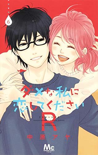 ダメな私に恋してくださいR 6 (マーガレットコミックス)