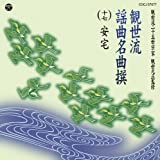 V.A. - Kanze Ryuu Youkyoku Meikyoku Sen(17)Ataka(Jou) / Ataka(Ge) [Japan CD] COCJ-37077