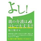 yoshi oya no kaigo ha korede daijoubu (Japanese Edition)