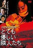 Original Video - Seiki Matsu Kyoufu Gekijou Totemo Yasashii Rinjin Tachi [Japan DVD] DSZS-7527