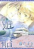 遊覧船 (ディアプラス・コミックス)