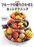 最新版 フルーツの盛り合わせとカットテクニック (講談社のお料理BOOK)