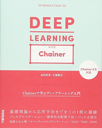 Chainerで学ぶディープラーニング入門