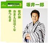 Ichiro Sakai - Fuku No Kami / Omae Wa Nakuna / Yume Tsunagi [Japan CD] TKCA-90799