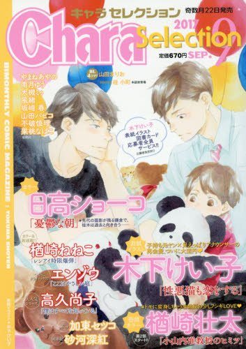 Chara Selection(キャラ セレクション) 2017年 09 月号 [雑誌]