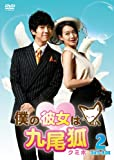 [DVD]僕の彼女は九尾狐<クミホ> DVD-BOX2