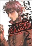 RAINBOW (2) (ヤングサンデーコミックス)
