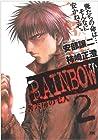 RAINBOW -二舎六房の七人- 第2巻
