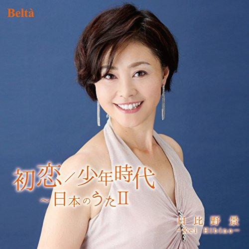Hatsukoi/Shounen Jidai-Nihon No Uta 2