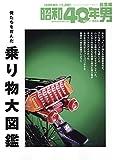 俺たちを育んだ乗り物大図鑑 2019年12月号 [雑誌]: 昭和40年男増刊 総集編