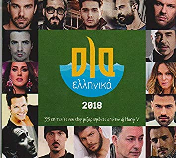 Various - OLA Ellinika 2018 (35 Greek songs Mix non stop