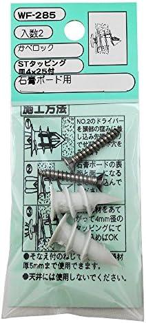 WAKI 石膏ボード用 かべロック タッピング皿付き WF-285