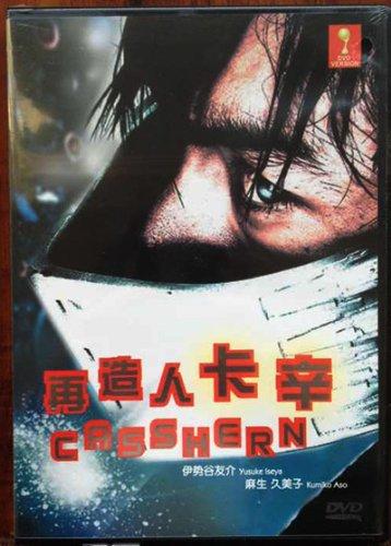 Casshern (Japanese Movie w. English Sub, All region DVD Version)