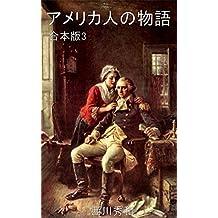 Hall of Fame for Great Americans Sword of Revolution 2: Abridged version 3 (Historiae Mundi Monographs) (Japanese Edition)