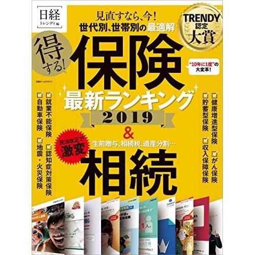 日経トレンディ ムック 表紙画像