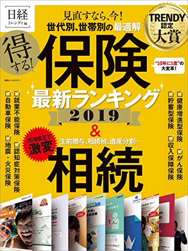 日経トレンディ ムック 最新号 表紙画像