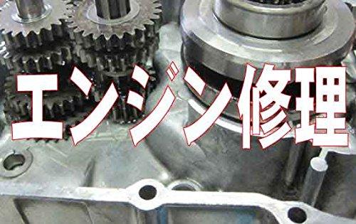 バイクパーツ プレスカブ<CUB> の エンジン修理 新聞配達店向け 【中古】   B016XQJYLA
