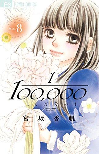 10万分の1 8 (8) (Cheeseフラワーコミックス)