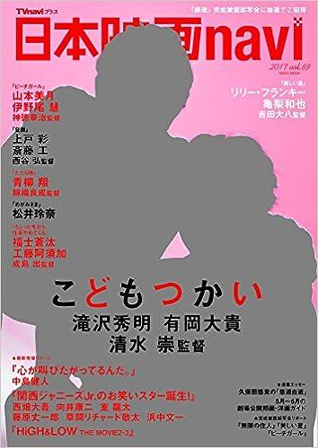 日本映画navi vol.69