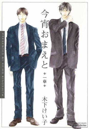 今宵おまえと 1章 (ミリオンコミックス  Hertz Series 89)