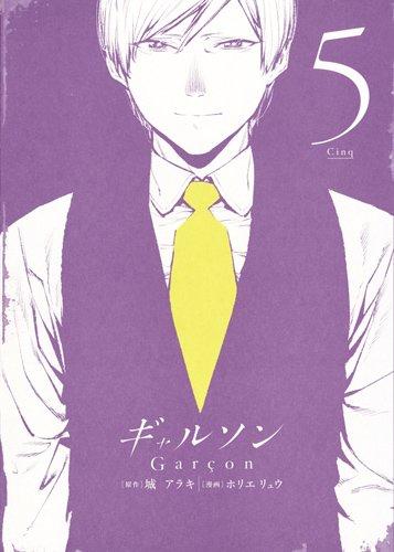 ギャルソン 5 (ヤングジャンプコミックス)